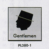 表示プレートH トイレ表示 アルミ特殊仕上げ+アクリル黒 150×150mm 表示:男性用 (PL380-1)