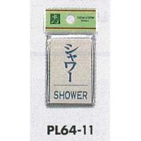表示プレートH ドアサイン 角型 アルミ特殊仕上げ 表示:シャワー SHOWER (PL64-11)