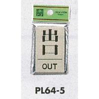 表示プレートH ドアサイン 角型 アルミ特殊仕上げ 表示:出口 OUT (PL64-5)