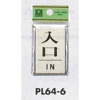 表示プレートH ドアサイン 角型 アルミ特殊仕上げ 表示:入口 IN (PL64-6)