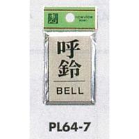 表示プレートH ドアサイン 角型 アルミ特殊仕上げ 表示:呼鈴 BELL (PL64-7)