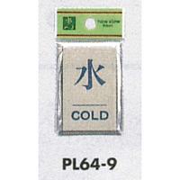 表示プレートH ドアサイン 角型 アルミ特殊仕上げ 表示:水 COLD (PL64-9)