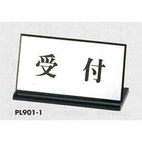 表示プレートH 卓上サイン 表示・仕様:受付・L型片面 (PL901-1)