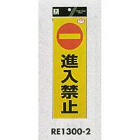 表示プレートH 反射シートステッカー 表示:進入禁止 (RE1300-2)