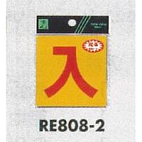 表示プレートH 反射シール 表示:入 (RE808-2)