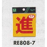 表示プレートH 反射シール 表示:進 (RE808-7)