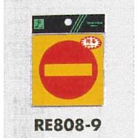 表示プレートH 反射シール 表示:進入禁止マーク (RE808-9)