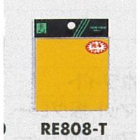 表示プレートH 反射シール 表示:無地 (RE808-T)