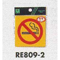 表示プレートH 反射シール ピクトサイン 表示:禁煙マーク (RE809-2)