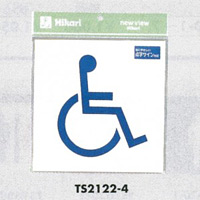 表示プレートH ピクトサイン 点字付 表示:身体障害者マーク (TS2122-4)