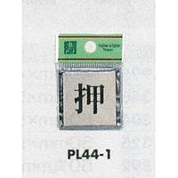 表示プレートH ドアサイン 角型 アルミ特殊仕上げ 表示:押 (PL-44-1)
