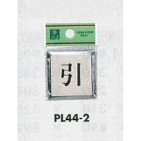 表示プレートH ドアサイン 角型 アルミ特殊仕上げ 表示:引 (PL-44-2)