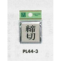 表示プレートH ドアサイン 角型 アルミ特殊仕上げ 表示:締切 (PL-44-3)