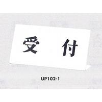 表示プレートH 卓上サイン アクリルホワイト 表示:受付 (UP102-1)
