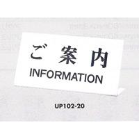表示プレートH 卓上サイン アクリルホワイト 表示:ご案内 IINFORMATION (UP102-20)