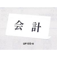 表示プレートH 卓上サイン アクリルホワイト 表示:会計 (UP102-6)