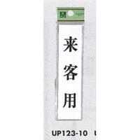 表示プレートH ドアサイン アクリル 表示:来客用 (UP123-10)