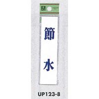 表示プレートH ドアサイン アクリル 表示:節水 (UP123-8)