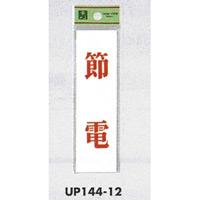 表示プレートH ドアサイン 140mm×40mm アクリル 表示:節電 (UP144-12)