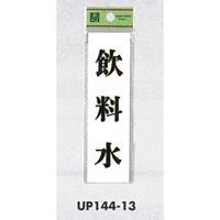 表示プレートH ドアサイン 140mm×40mm アクリル 表示:飲料水 (UP144-13)