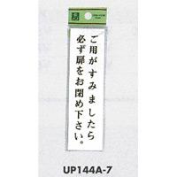 表示プレートH ドアサイン 140mm×40mm アクリル 表示:ご用が済みましたら… (UP144A-7)