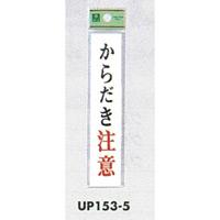 表示プレートH ドアサイン アクリル 表示:からだき注意 (UP153-5)
