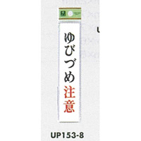 表示プレートH ドアサイン アクリル 表示:ゆびづめ注意 (UP153-8)