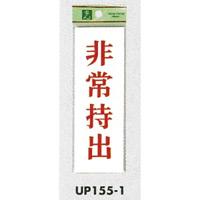 表示プレートH サインプレート 表示:非常持出 (UP155-1)