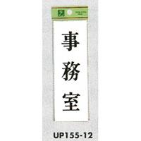 表示プレートH サインプレート ドアサイン 表示:事務室 (UP155-12)