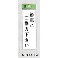 表示プレートH サインプレート 表示:節電にご協力下さい (UP155-13)