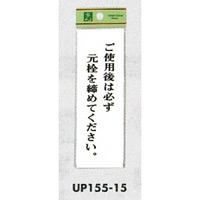 表示プレートH サインプレート 表示:ご使用後は必ず元栓を… (UP155-15)
