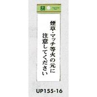 表示プレートH サインプレート 表示:煙草・マッチ等火の元に… (UP155-16)