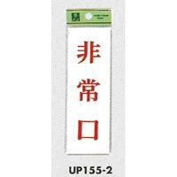 表示プレートH サインプレート ドアサイン 表示:非常口 (UP155-2)