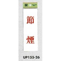 表示プレートH サインプレート 表示:節煙 (UP155-26)