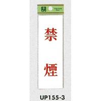 表示プレートH サインプレート 表示:禁煙 (UP155-3)