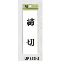 表示プレートH サインプレート ドアサイン 表示:締切 (UP155-5)