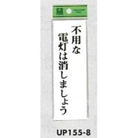 表示プレートH サインプレート 表示:不要な電灯は消しましょう (UP155-8)