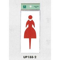 表示プレートH ピクトサイン トイレ表示 アクリル 表示:女子テープ付 (UP188-2)
