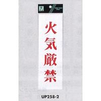 表示プレートH サインプレート アクリル 表示:火気厳禁 (赤字) (UP258-2)