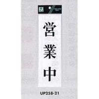 表示プレートH サインプレート アクリル 表示:営業中 (UP258-21)