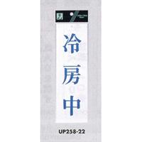 表示プレートH サインプレート 250mm×80mm アクリル 表示:冷房中 (青字) (UP258-22)