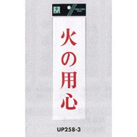 表示プレートH サインプレート アクリル 表示:火の用心 (赤字) (UP258-3)
