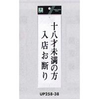 表示プレートH サインプレート アクリル 表示:十八歳未満の方の入店… (UP258-38) (EUP25838)