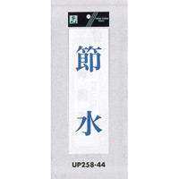 表示プレートH サインプレート 250mm×80mm アクリル 表示:節水 (青字) (UP258-44)