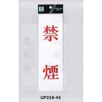 表示プレートH サインプレート アクリル 表示:禁煙 (赤字) (UP258-45)