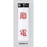 表示プレートH サインプレート 250mm×80mm アクリル 表示:節電 (赤字) (UP258-47)