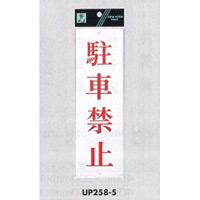表示プレートH サインプレート アクリル 表示:駐車禁止 (赤字) (UP258-5)