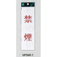 表示プレートH サインプレート 200mm×60mm アクリル 表示:禁煙 (タテ赤字) (UP260-1)