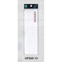 表示プレートH 指名標識 アクリル 管理責任者 表示:タテ (UP260-15)