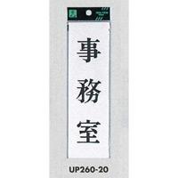 表示プレートH サインプレート 200mm×60mm アクリル 表示:事務室 (UP260-20)